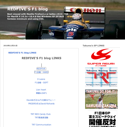 REDFIVEさんサイト